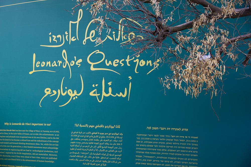 תערוכה במוזיאון המדע - חופשה בירושלים עם ילדים