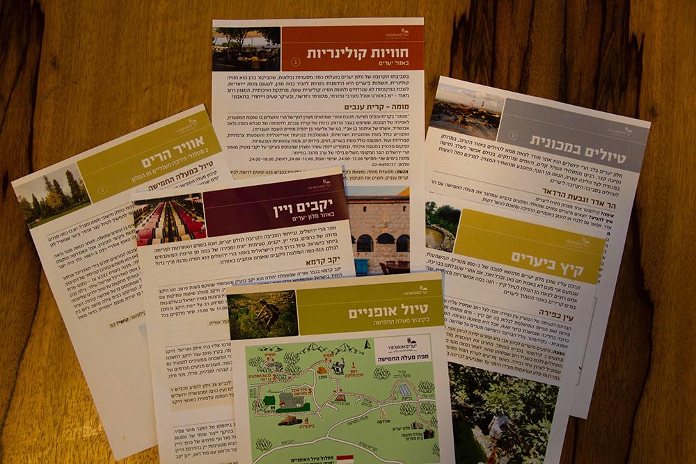 פעילויות במלון יערים  חופשה בירושלים עם ילדים
